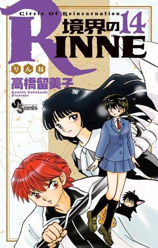 境界のRINNE 14 (少年サンデーコミックス)