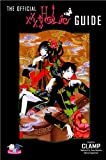 The Official xxxHOLiC Guide (0345510003) by Clamp