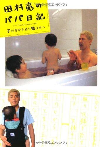 田村 亮のパパ日記 子の背中を見て親は育つ