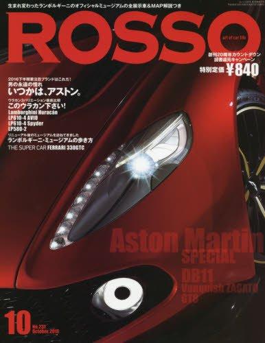 Rosso (ロッソ) 2016年10月号 Vol.231