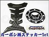 J-4+K-1-2 タンクパット&タンクキャップステッカーSet SUZUKI Atype GSX-R400(GK76K) GSX400インパルス GSX250/400S刀(GJ76A) GSX-R750F/GSX-R750(J型) GSX-R1100(GV73A) GSX1300R隼 バンディット400/400V バンディット250/250V グース350(NK42A)