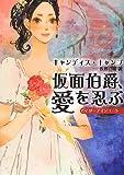 仮面伯爵、愛を忍ぶ—ザ・アインコート (MIRA文庫)