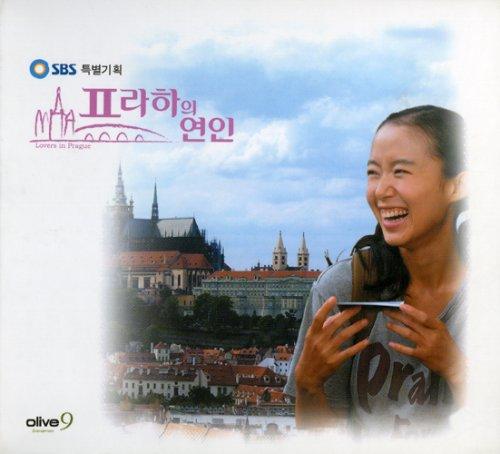 プラハの恋人 OST aka: Lovers in Prague OST(SBS TV Series) (韓国盤)