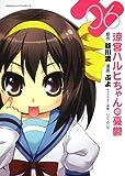 涼宮ハルヒちゃんの憂鬱 (6) (角川コミックス・エース 203-9)