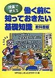 授業で使える働く前に知っておきたい基礎知識 教科書版
