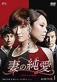 妻の純愛<台湾オリジナル放送版>DVD-BOX2[DVD]