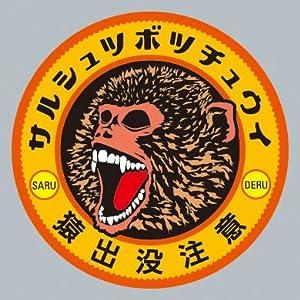 猿出没注意(黄)