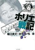 ホリエ戦記 ホリエモン闘牌録  2 (近代麻雀コミックス)