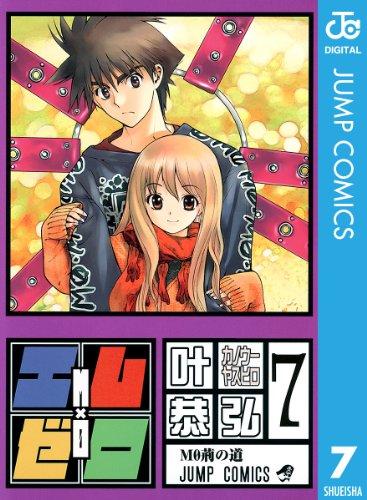 エム×ゼロ 7 (ジャンプコミックスDIGITAL)