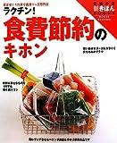 ラクチン!食費節約のキホン―目ざせ!1カ月で食費1~2万円台 (主婦の友 新きほんBOOKS)