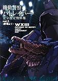 機動警察パトレイバー 完全設定資料集 Vol.5 -劇場編 (3)-