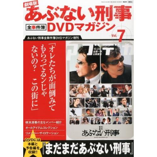 劇場版あぶない刑事 全事件簿DVDマガジン 7号 2014年 5/6号 [分冊百科]