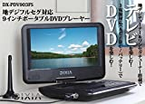 9インチ液晶搭載 リージョンフリー VRモード/CPRM対応 録音機能 フルセグ/地デジチューナー ワンセグチューナー搭載 DVDプレーヤー DX-PDV903FS CD DVD USB SD MP3 WMA AVI JPEG AC DC12V...