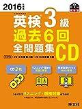 2016年度版 英検3級 過去6回全問題集CD (旺文社英検書)