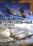"Fw190シュトゥルムボックvsB‐17フライング・フォートレス ドイツ上空1944‐45 (オスプレイ""対決""シリーズ)"