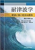 耐津波学 津波に強い社会を創る