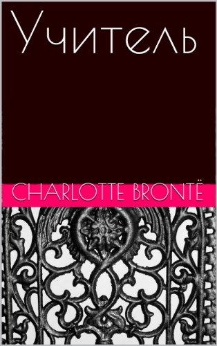 Charlotte Brontë - The Professor (Russian Edition)