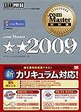.com Master教科書 .com Master★★2009