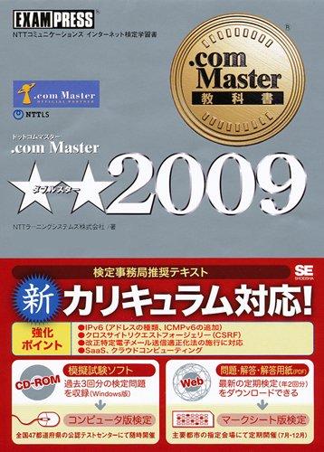 .com Master★★(ダブルスター)