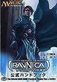 ラヴニカへの回帰公式ハンドブック
