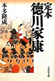 定本 徳川家康 [単行本] / 本多 隆成 (著); 吉川弘文館 (刊)