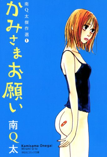 かみさまお願い (祥伝社コミック文庫)