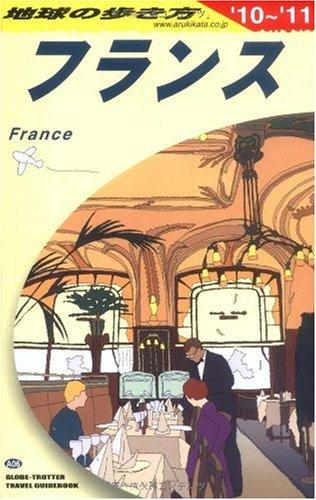 A06 地球の歩き方 フランス 2010~2011