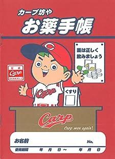 【リニューアル】カープ坊やお薬手帳(10冊)