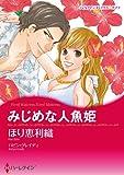 みじめな人魚姫 (ハーレクインコミックス)