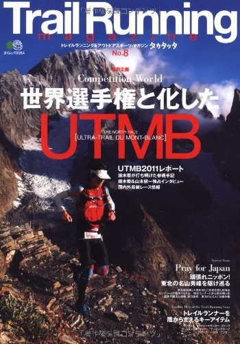 Trail Running Magazine タカタッタ No.8 (エイムック 2264)