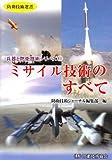 ミサイル技術のすべて (防衛技術選書—兵器と防衛技術シリーズ)