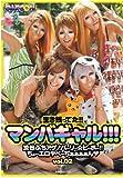 生き残ってた!!マンバギャル!!!vol.02 [DVD]