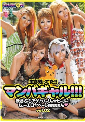 [KYOKO RUMIKA] 生き残ってた!!マンバギャル!!!vol.02