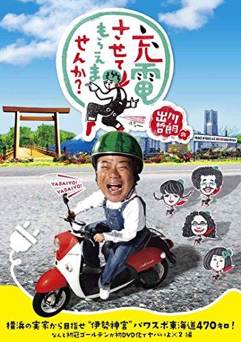 ネタリスト(2019/07/25 16:00)出川哲朗「充電旅」格安でも大物続々の訳 30万円で中居出演