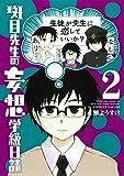 斑目先生の妄想学級日誌(2) (ガンガンコミックスONLINE)