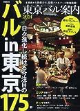 東京バル案内 2014 日々進化し続ける今注目のバルin東京175軒 (ぴあMOOK)