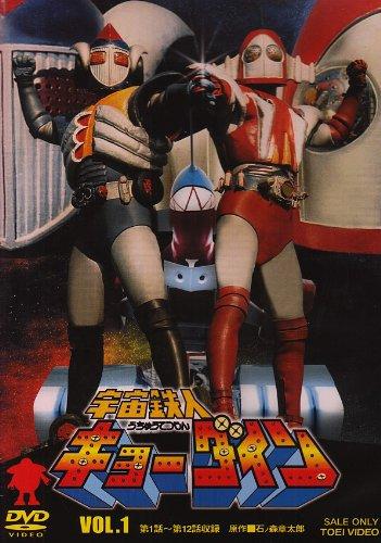 宇宙鉄人キョーダイン VOL.1 [DVD]