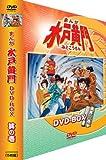 まんが 水戸黄門 DVD-BOX 其の壱