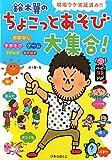 鈴木翼のちょこっとあそび大集合―現場ウケ実証済み!! (ハッピー保育books)