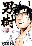 男樹〜村田京一〈四代目〉〜 1 (ヤングジャンプコミックス)