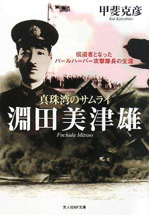 真珠湾のサムライ 淵田美津雄―伝道者となったパールハーバー攻撃隊長の生涯