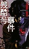 残酷号事件 the cruel tale of ZANKOKU-GO (講談社ノベルス)