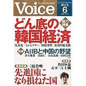 VOICE(ヴォイス) 2015年 06 月号 [雑誌]