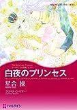 白夜のプリンセス_バイキングの花嫁たち Ⅰ (ハーレクインコミックス)
