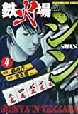鉄火場のシン 4 (近代麻雀コミックス)