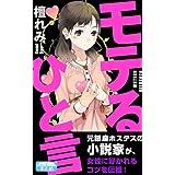 Amazon.co.jp: モテるひと言 女性に好かれる38のコツ クラップ・まとめ文庫 eBook: 檀 れみ: Kindleストア