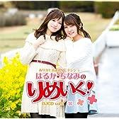 ありがた系迷惑プレゼンショー はるか・ちなみの「りめいく! 」 DJCD vol.2