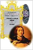鏡 バルトルシャイティス著作集(4)