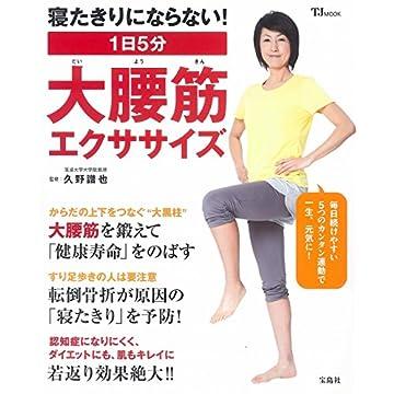 1日5分大腰筋エクササイズ ~寝たきりにならない! amazonでこの本の詳細をみる
