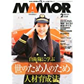MAMOR (マモル) 2012年 02月号 [雑誌]